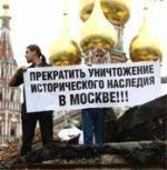 Охранная грамота. Треть территории Москвы обещают сделать памятником