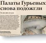 Два пожара и одна инвестиция. Контроль Москомнаследия погубит знаменитые палаты Гурьева