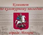 Правительство Москвы утвердило еще 262 границы территорий объектов культурного наследия