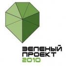 Первый международный Зеленый. Первый международный фестивальинновационных технологий в архитектуре и строительстве пройдет в ноябре 2010 года