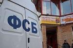 ФСБ вышла на план развития Перми. Мэрию города могут обвинить в разглашении гостайны