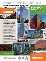 Архитектурные новинки на пешеходном мосту