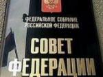 Совет Федерации ФС РФ одобрил закон о передаче имущества религиозным организациям