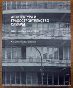 Архитектура и градостроительство Самары 1920-х - начала 1940-х годов