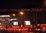 Понастроили тут. Развитию скоростных магистралей в Москве мешают торговые и деловые центры