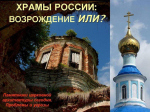 Памятники церковной архитектуры сегодня. Проблемы и угрозы. Часть 1