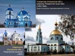 Памятники церковной архитектуры сегодня. Проблемы и угрозы. Часть 5