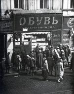 Аркадий Шайхет. Москва 1920-х