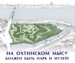 Почему мы за археологический заповедник на Охтинском мысу?