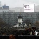 Парламентская «Россия»