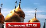 Храмы Кремля не позволили первым лицам страны летать на вертолетах в Шереметьево