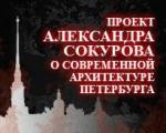 Гостиница Park Inn Nevsky