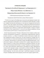Открытое письмо Феликса Новикова