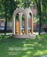 """Памятник погибшим в """"Хромой лошади""""...какой из трёх?"""