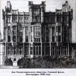 Дом Политехнического общества