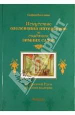 Искусство озеленения интерьеров и создания зимних садов. От Древней Руси до эпохи модерна