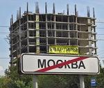 Москва расширится с 1 января