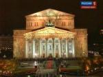 В Москве открыт Большой театр