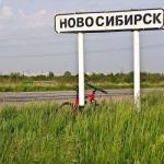 Операция «Агломерация». На месте Новосибирска началось создание «Союза независимых городов» с населением 2 млн человек