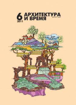 Архитектура и время № 6, 2011
