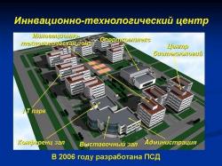 Инновации за оградкой детских садов. За шесть лет проект наукограда в Петергофе дальше социальных объектов не продвинулся