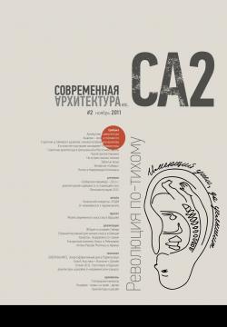 СА (Современная Архитектура etc.) № 2, 2011
