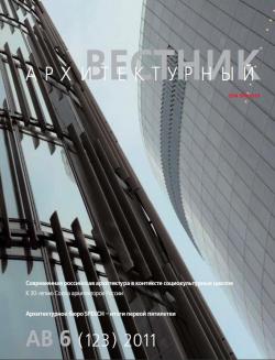 Архитектурный Вестник № 6 (123) 2011