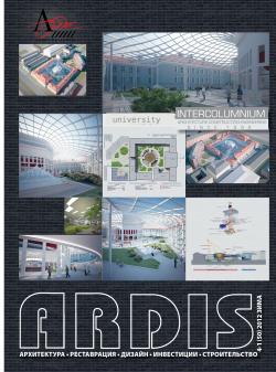 АРДиС (Архитектура. Реставрация. Дизайн и Строительство) № 4-1(50) 2012