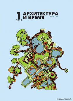 Архитектура и время № 1, 2012