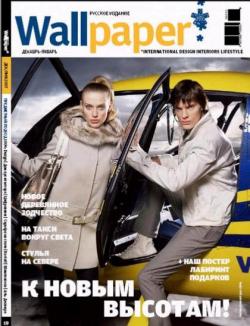 Wallpaper* Русское издание декабрь/январь 2007