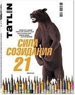 TATLIN NEWS № 5|65|100, 2011