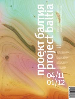 Проект Балтия № 15 ( № 4, 2011 – № 1, 2012)