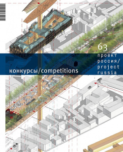 Проект Россия № 63