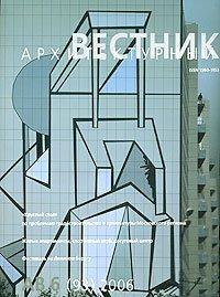 Архитектурный Вестник №6(93) 2006