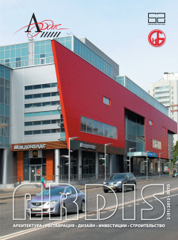 АРДиС (Архитектура. Реставрация. Дизайн и Строительство) № 2(51) 2012