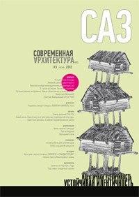 СА (Современная Архитектура etc.) № 3, 2012