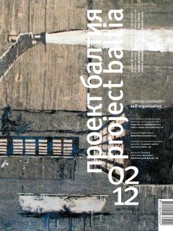 Проект Балтия № 16 (№ 2, 2012)