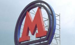 Метро-2013