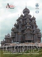 АРДиС (Архитектура. Реставрация. Дизайн и Строительство) № 3(52) 2012