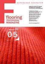 Flooring Professional Magazine № 1(5)-2007