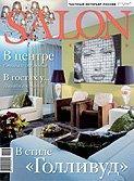 Salon-interior N3 (114), 2007
