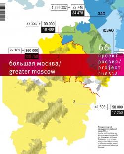 Проект Россия № 66