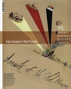 Проект Россия № 65