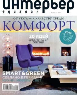 Интерьер+Дизайн февраль 2013