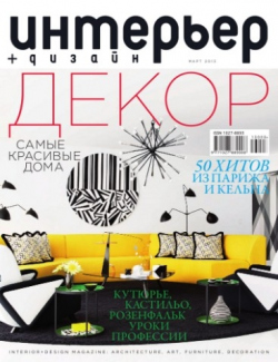 Интерьер+Дизайн март 2013