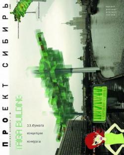 Проект Сибирь №23(3/2005)