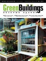 Зеленые здания №1, 2012
