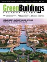 Зеленые здания № 2, 2012