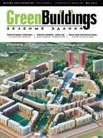 Зеленые здания № 4, 2012