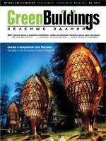 Зеленые здания № 1 (5), 2013